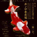 第二回全日本金魚選手権 開催